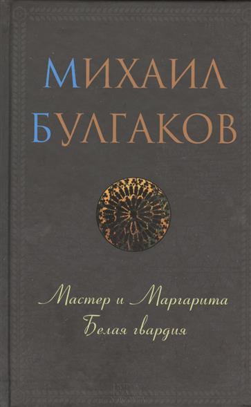 Булгаков М. Мастер и Маргарита. Белая гвардия