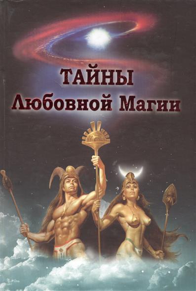 Лаверна (Голюнова Н.) Тайны любовной магии источник магии