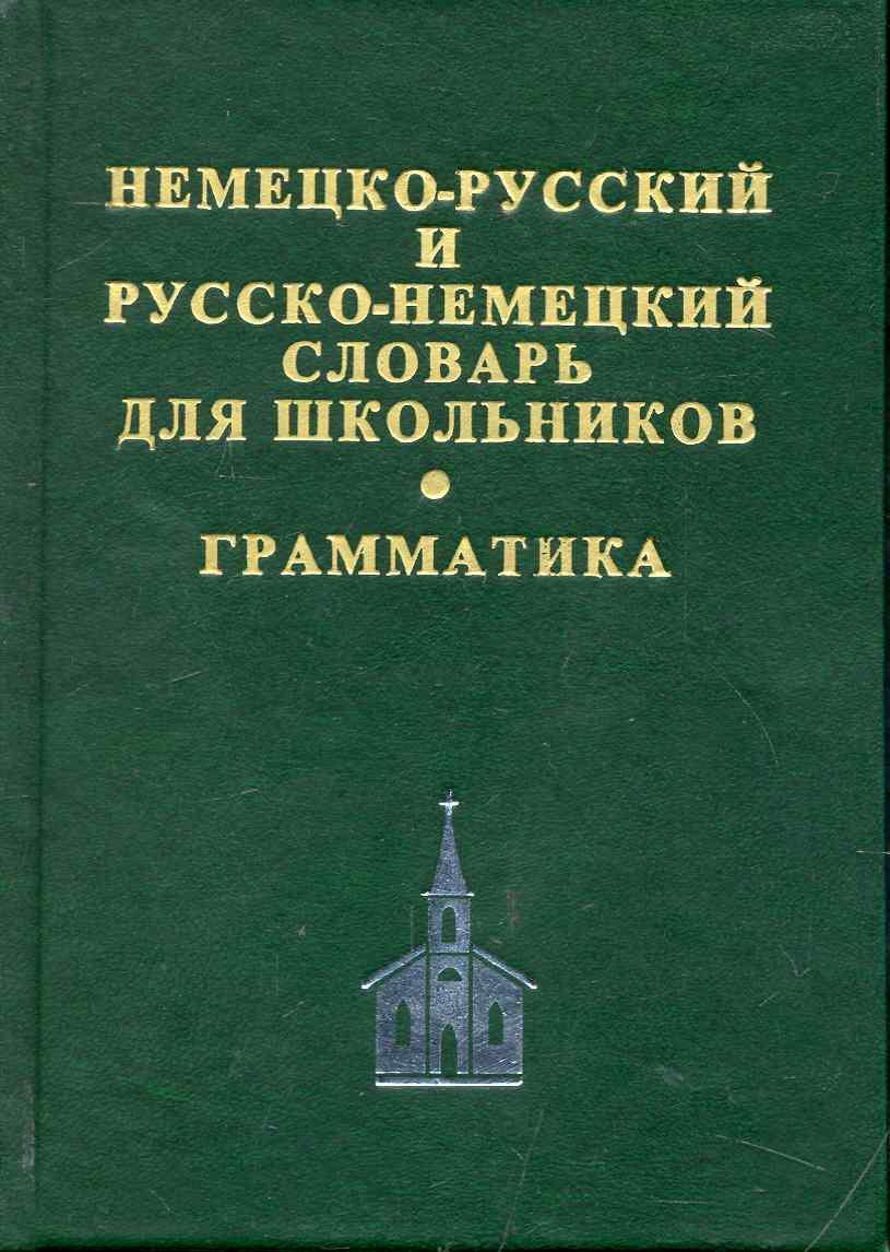 Немецко-русский и рус.-нем. словарь для школьников