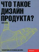 Слэк Л. Что такое дизайн продукта Справочники по основам дизайна