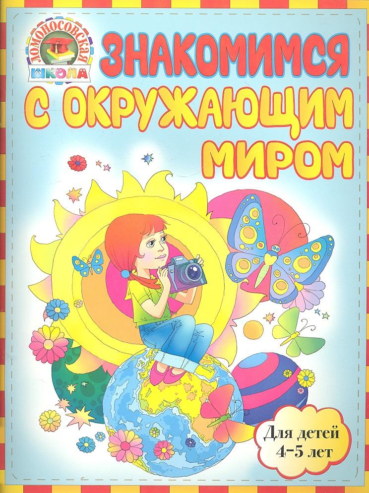 Егупова В., Пятак С. Знакомимся с окружающим миром Для детей 4-5 л.