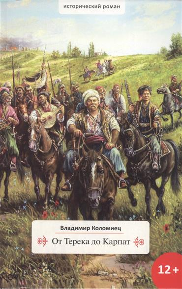 Коломиец В. От Терека до Карпат. Исторический роман ISBN: 9785903463954