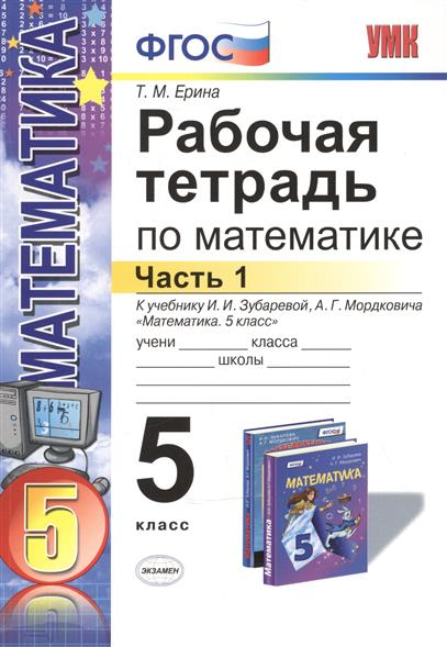 Рабочая тетрадь по математике. 5 класс. Часть 1. К учебнику И. И. Зубаревой, А. Г. Мордковича
