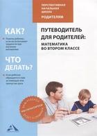 Путеводитель для родителей. Математика во втором классе
