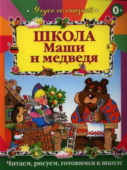 Школа Маши и медведя. Читаем, рисуем, готовимся к школе