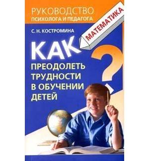 Как преодолеть трудности в обуч. детей Математика