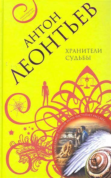 Леонтьев А.: Хранители судьбы