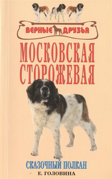 Московская сторожевая. Сказочный полкан