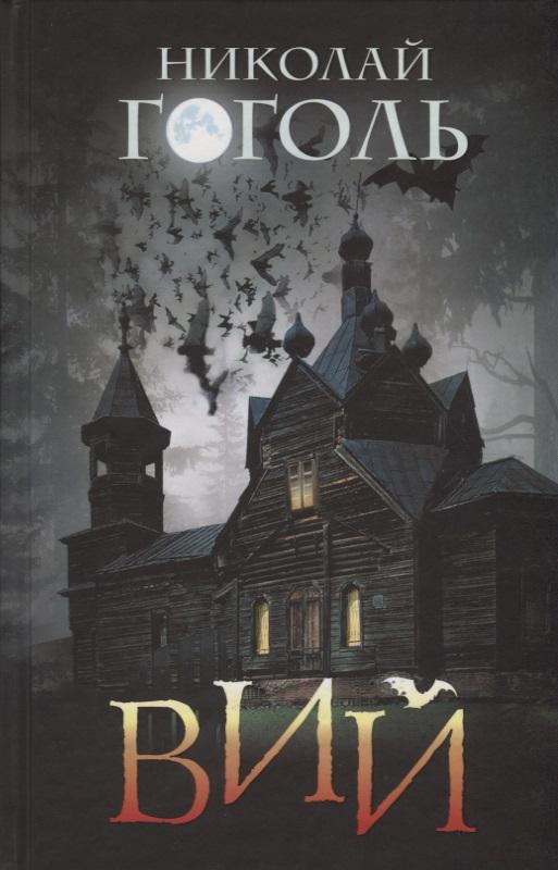 Гоголь Н. Вий ISBN: 9786171247239 вий