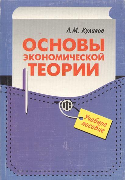 Куликов Л.: Основы экономической теории
