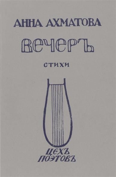 Вечеръ. Стихи. Репринтное издание книги 1912 года