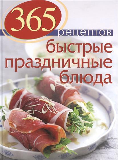 Иванова С. 365 рецептов. Быстрые праздничные блюда