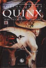 Quinx или Рассказ Потрошителя