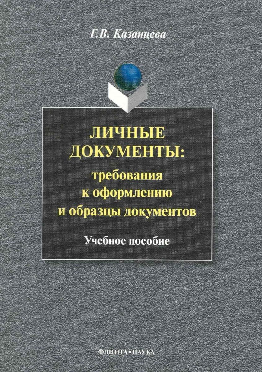 Личные документы Требования к оформл. и образцы документов