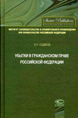 Убытки в гражданском праве РФ