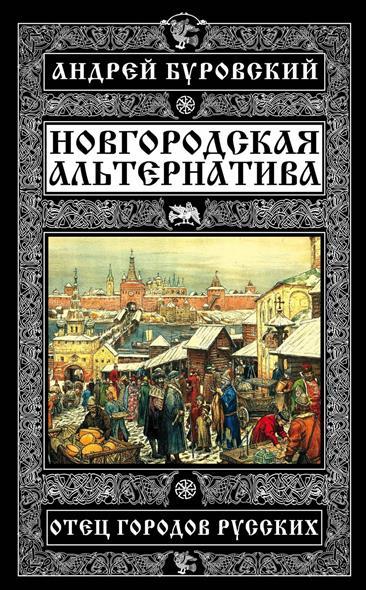 Новгородская альтернатива. Отец городов русских