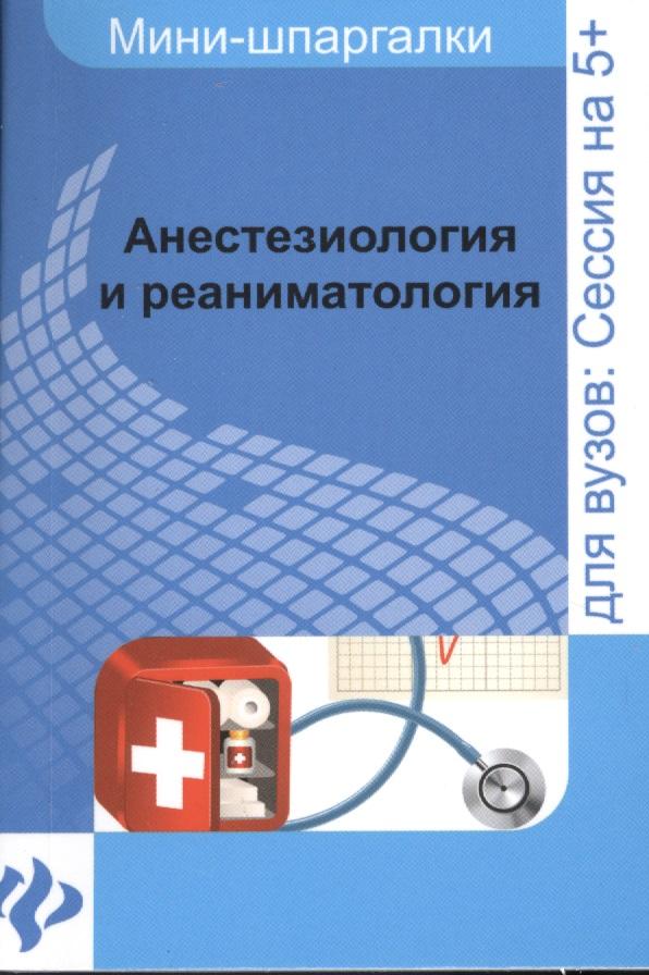 Колесникова М. Анестезиология и реаниматология: шпаргалка. Для высшей школы щербакова ю механика шпаргалка для высшей школы