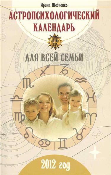 Астропсихологический календарь для всей семьи 2012 год