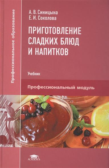 Приготовление сладких блюд и напитков. Учебник