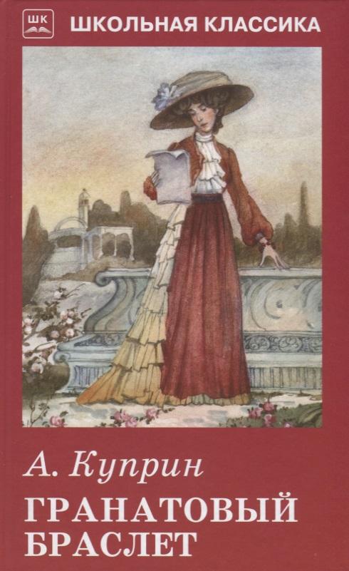 Куприн А. Гранатовый браслет ISBN: 9785906998507 а и куприн резеда
