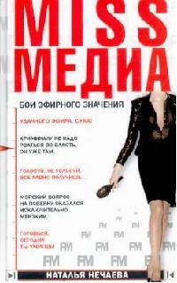 Нечаева Н. MISSМЕДИА Бои эфирного значения