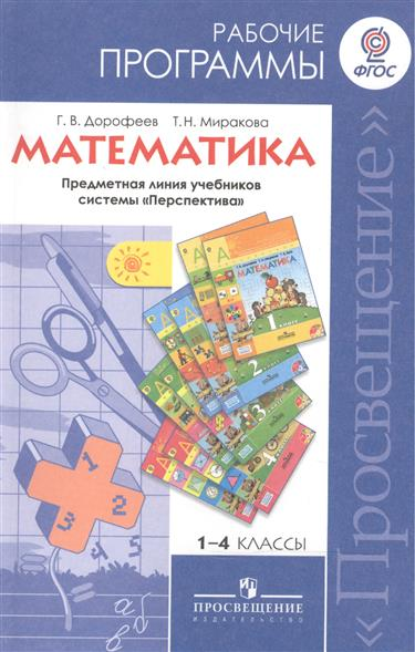 Дорофеев Г., Миракова Т. Математика. 1-4 классы. Рабочие программы. Предметная линия учебников системы Перспектива а г климухин тени и перспектива