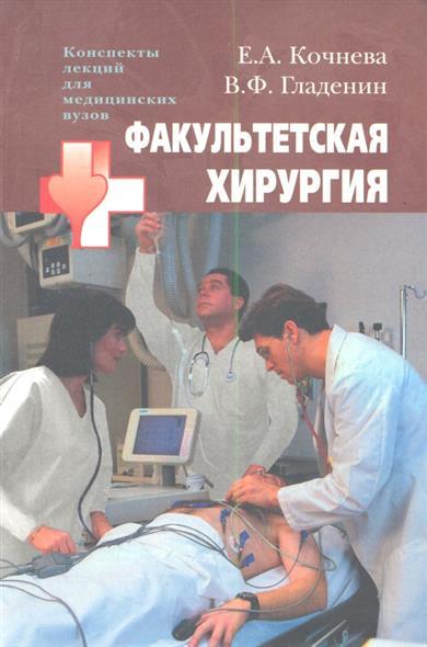 Факультетская хирургия: учебное пособие