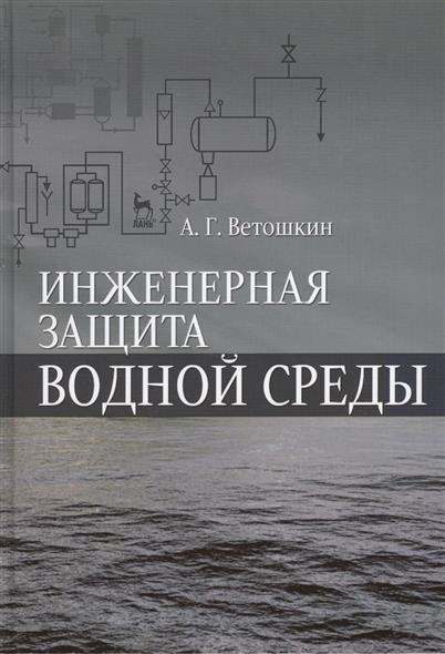 Ветошкин А. Инженерная защита водной среды: Учебное пособие в а королев инженерная защита территорий и сооружений учебное пособие