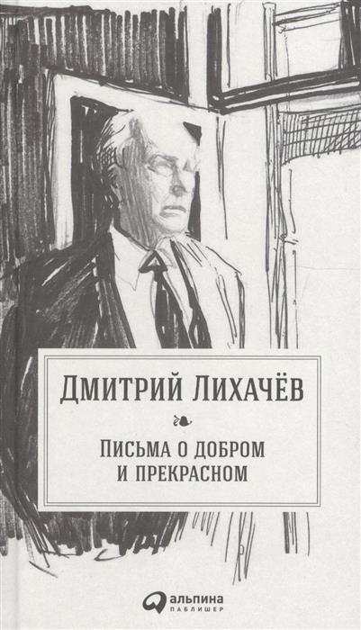 Лихачев Д. Письма о добром и прекрасном
