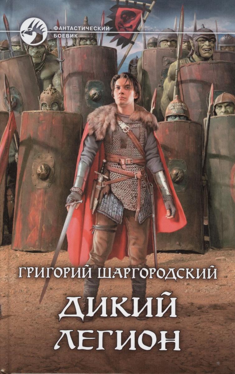 Шаргородский Г. Дикий легион шаргородский г укротитель поводырь чудовищ роман