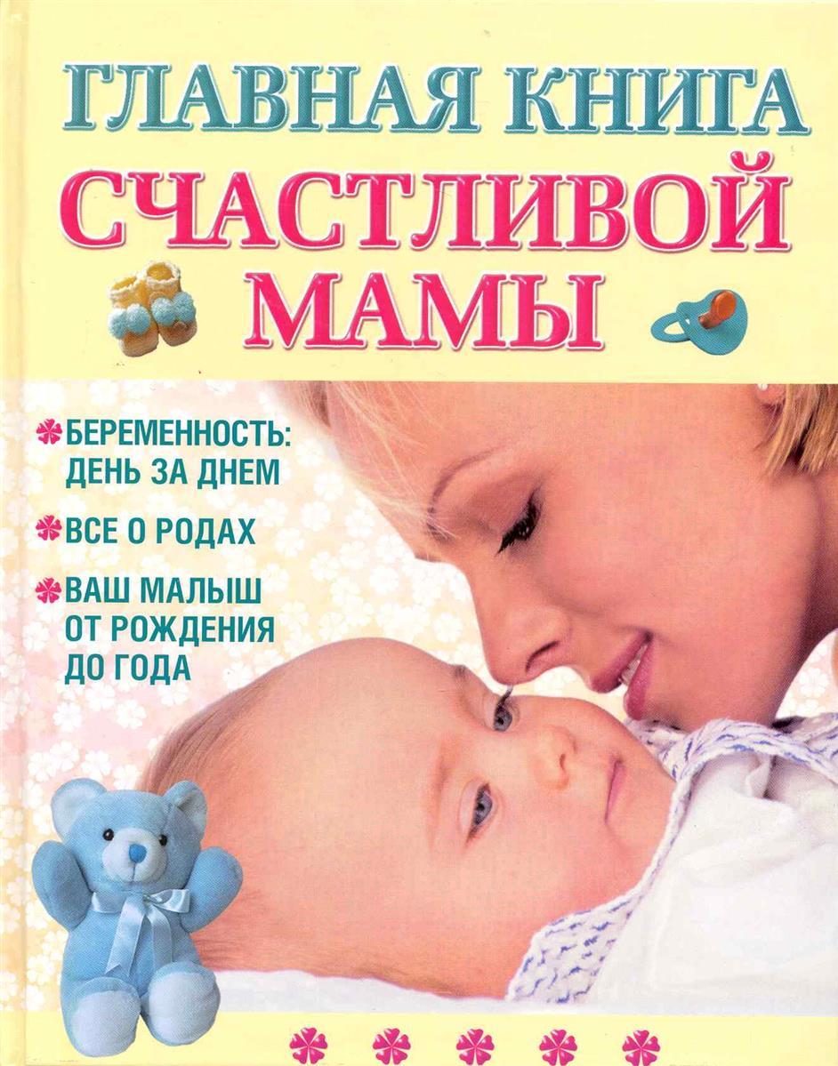 цены Капранова Е. Главная книга счастливой мамы