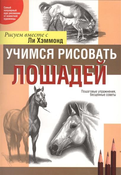 Учимся рисовать лошадей вместе с Ли Хэммонд