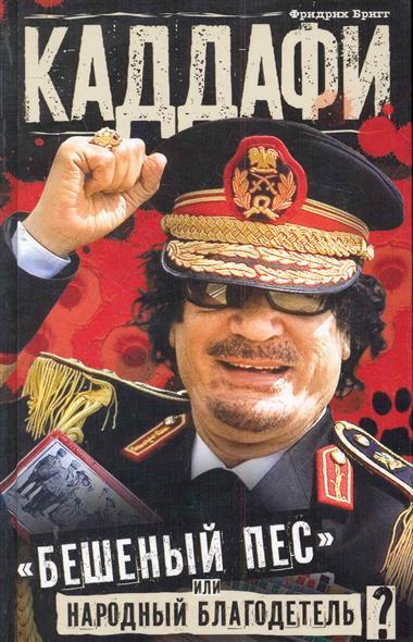 Каддафи Бешеный пес или народный благодетель