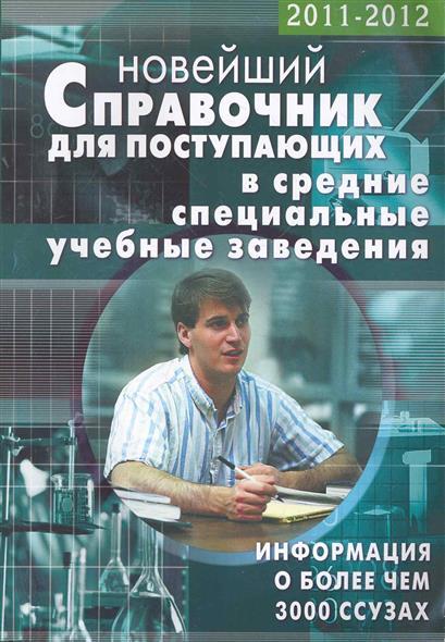 Новейший справоч. для поступ. в Средние спец. учеб. завед. 2011-2012