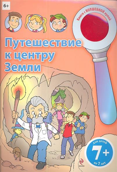 Колесникова И. (пер.) Путешествие к центру Земли путешествие к центру земли cdmp3