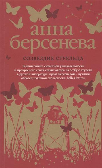 Берсенева А. Созвездие стрельца. Роман