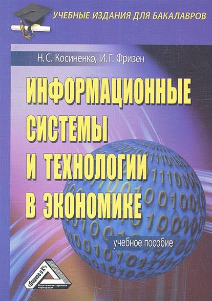 Информационные системы и технологии в экономике: Учебное пособие