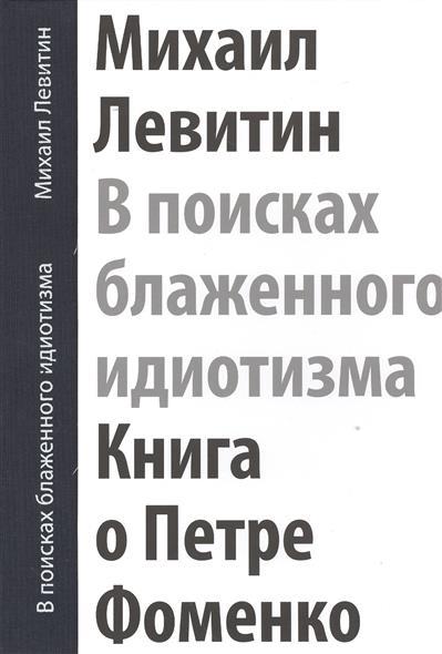 В поисках блаженного идиотизма. Книга о Петре Фоменко. Разрозненные листы