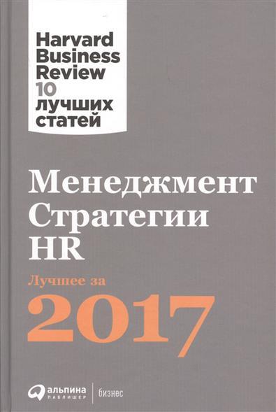 Менеджмент. Стратегии HR. Лучшее за 2017