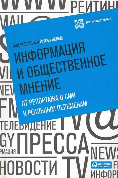 Информация и общественное мнение От репортажа в СМИ…