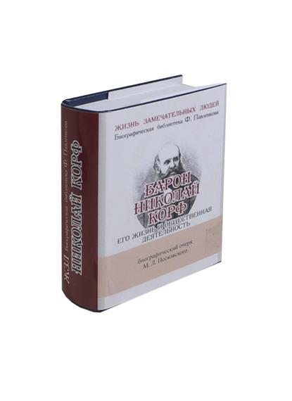 Барон Николай Корф. Его жизнь и общественная деятельность. Биографический очерк (миниатюрное издание)