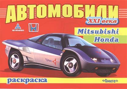 Автомобили ХХI века. Mitsubishi. Honda