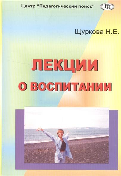 Лекции о воспитании
