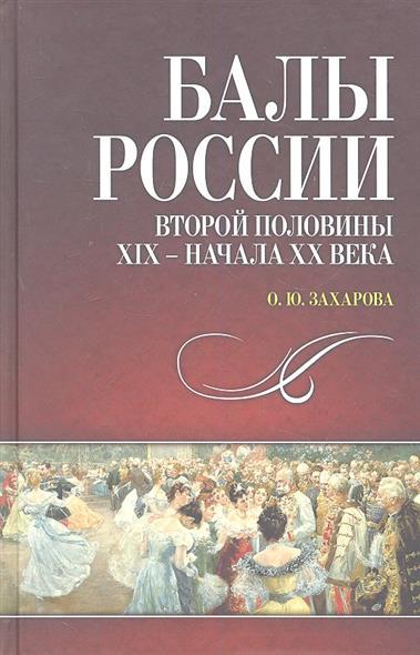 Балы России второй половины XIX -начала XX века
