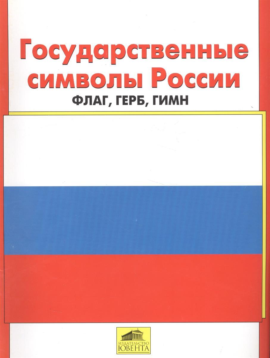 Ерохина Е. Гос. символы России Флаг Герб Гимн герб гимн и флаг россии
