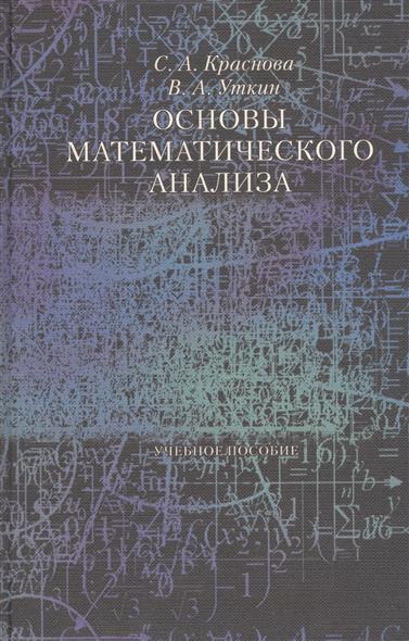 Основы математического анализа. Учебное пособие