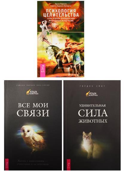 Психология целительства: семь этапов преодоления жизненных испытаний + Все мои связи + Удивительная сила животных (комплект из 3-х книг в упаковке)