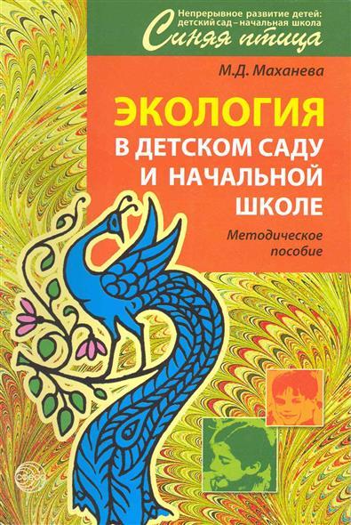Экология в детском саду и нач. школе Метод. пос.