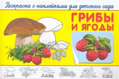 Кондратова Н. (худ.) Раскраска с накл. для детского сада Грибы и ягоды