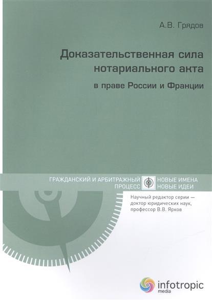 Доказательственная сила нотариального акта в праве России и Франции (сравнительно-правовое исследование)